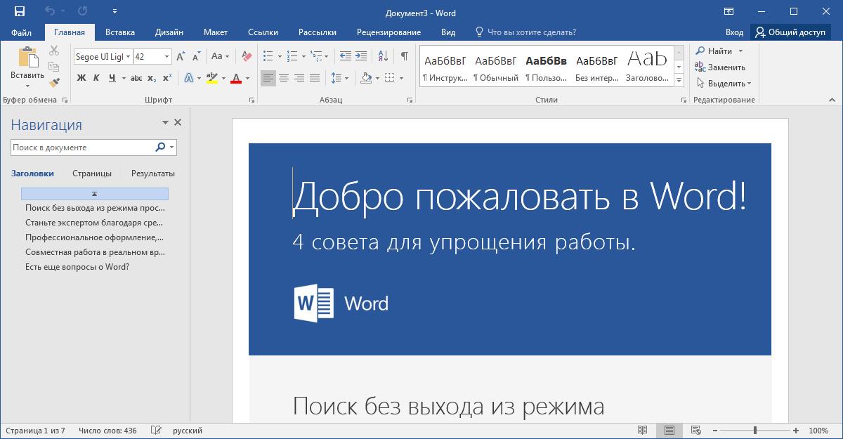 Программа word последняя версия скачать бесплатно