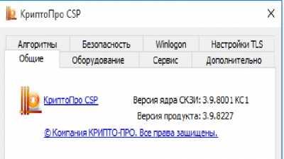 КрипторПро