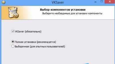 VKSaver 4.0