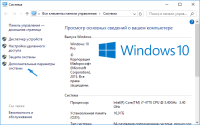 Где посмотреть версию Windows 10