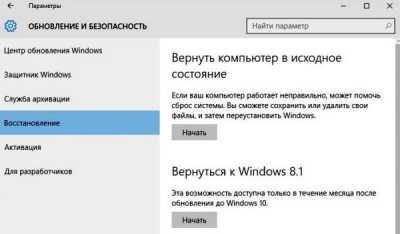Способы, как восстановить работу Windows 10
