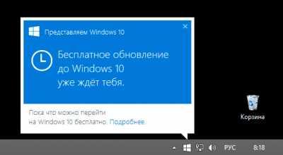 Как убрать сообщение Обновить до Windows 10