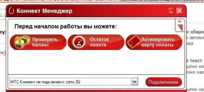 МТС Коннект Менеджер