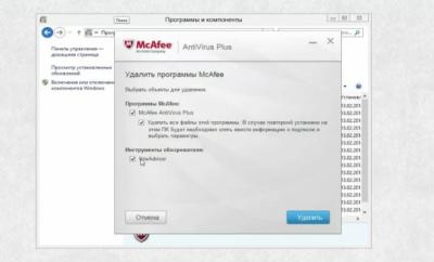 Как удалить антивирус McAfee