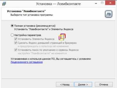 ЛовиВКонтакте
