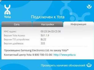 Приложение Yota