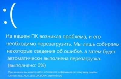 Ошибки Windows 10