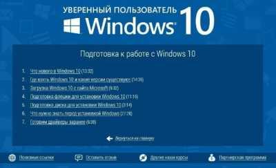 Руководство пользователя Windows 10