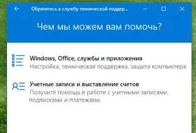 Поддержка Windows 10