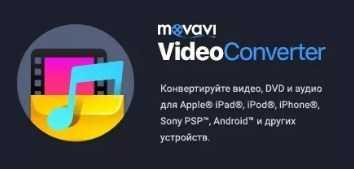 Видеоконвертер