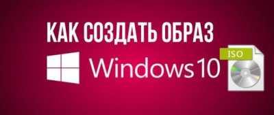 Самостоятельное создание образа Windows 10