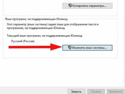 Что делать, если место букв в Windows 10 иероглифы и кракозябры