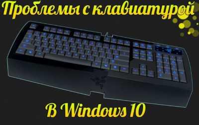 Не работает клавиатура Windows 10
