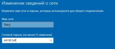 Мобильный хот-спот Windows 10