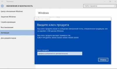 Активация Домашней Windows 10 без ключа