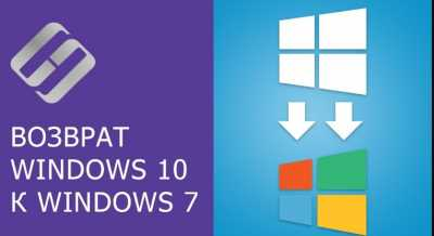 Переход с Windows 10 на 7
