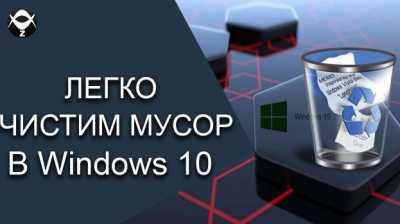 Очистка Windows 10