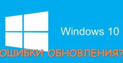 Ошибка при обновлении Windows 10