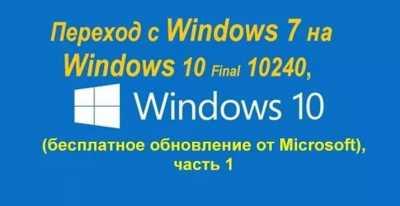 Переход с Windows 7 на 10