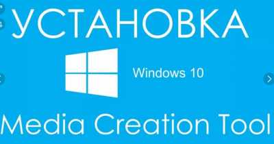Как записать Windows 10 на флешку