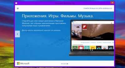 Как обновить Windows 8 до Windows 10