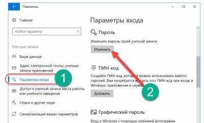 Как поменять пароль на Windows 10