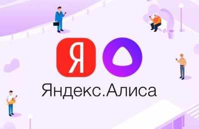Голосовой помощник Алиса от Яндекса