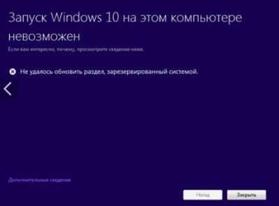 Не удается установить Windows 10 и вылетает ошибка