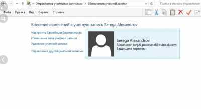 Удаление учетной записи администратора