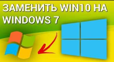 Установка Windows 7 вместо 10