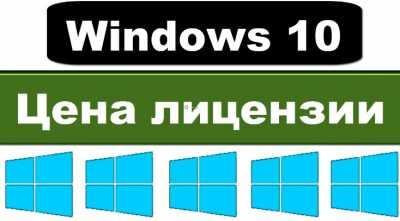 Сколько стоит лицензионный Windows 10