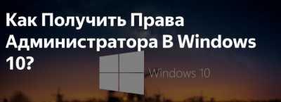 Права администратора в Windows 10