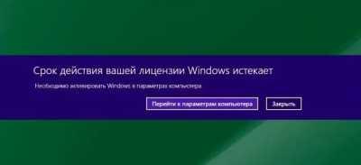 Получение и продление лицензии Windows 10