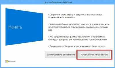 Обновить ноутбук до Windows 10