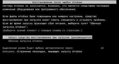 Проблемы с загрузкой и запуском Windows 10
