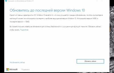 Бесплатное обновление Windows 10 до последней версии