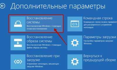Откат обновлений Windows 10