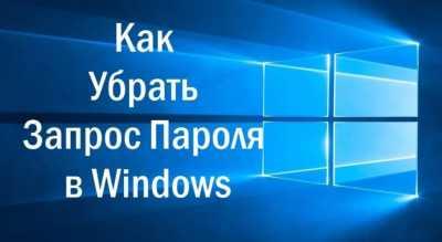 Как убрать и отключить пароль при входе Windows 10