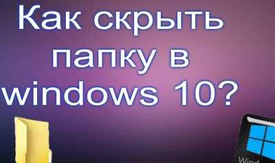 Скрытые папки на Windows 10