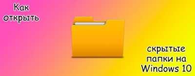 Скрытая папка
