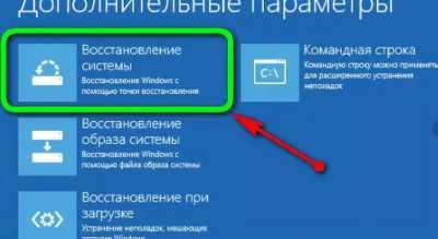 Восстановление системы на Windows 10