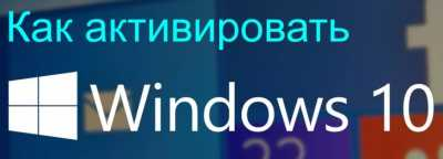 Активация Windows 10 PRO