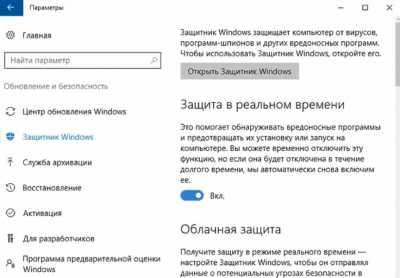 Отключение Защитника в Windows 10