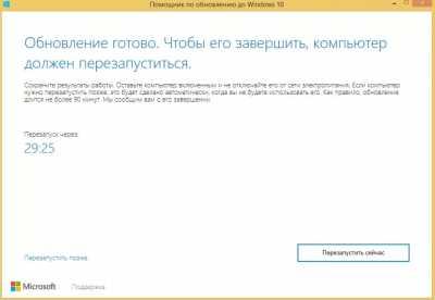 Обновление с Windows 7 до 10 версии