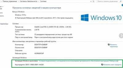 Активатор для Windows 10 Pro x64